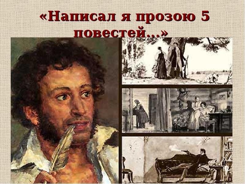 kritika o povestjah belkina pushkina otzyvy kritikov i pisatelej tolstogo i dostoevskogo 93a6b48