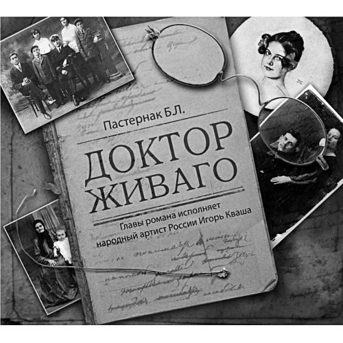 kritika o romane doktor zhivago pasternaka otzyvy sovremennikov analiz suti smysla i idei 23ca6d5