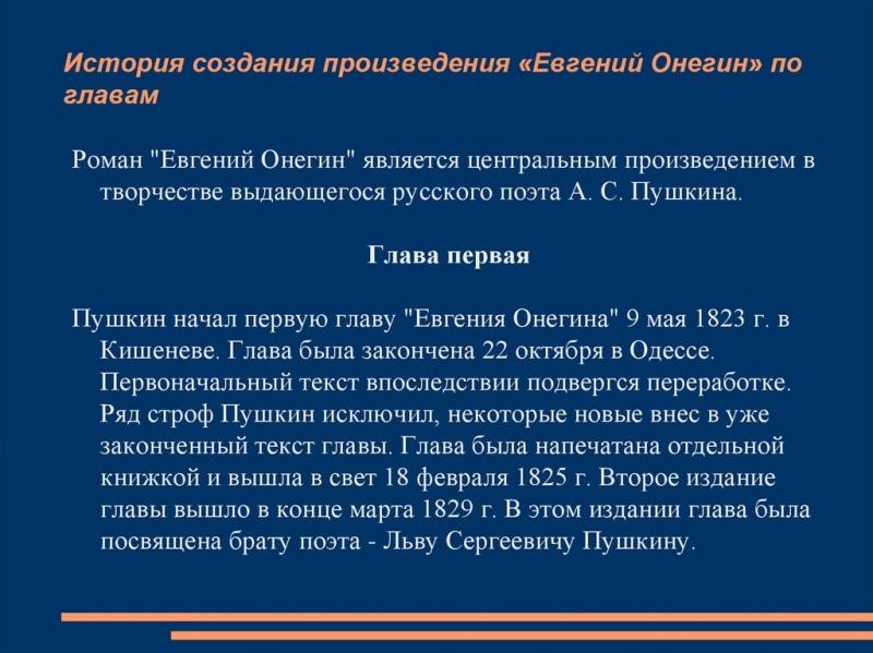 kritika o romane evgenij onegin pushkina otzyvy sovremennikov 01796e8