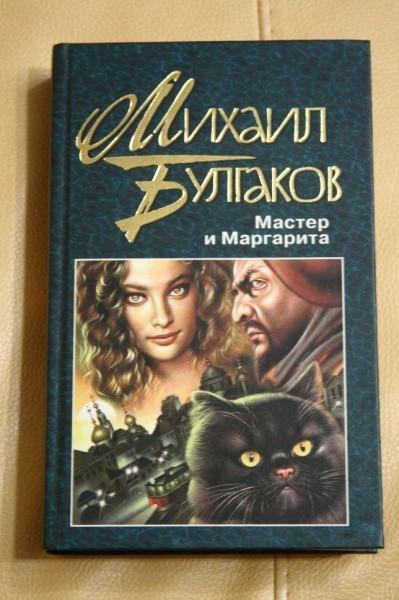 kritika o romane master i margarita analiz obrazov geroev 345033f