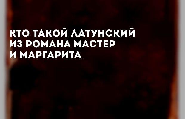 kritika p palievskogo o romane master i margarita bulgakova analiz 216fcad