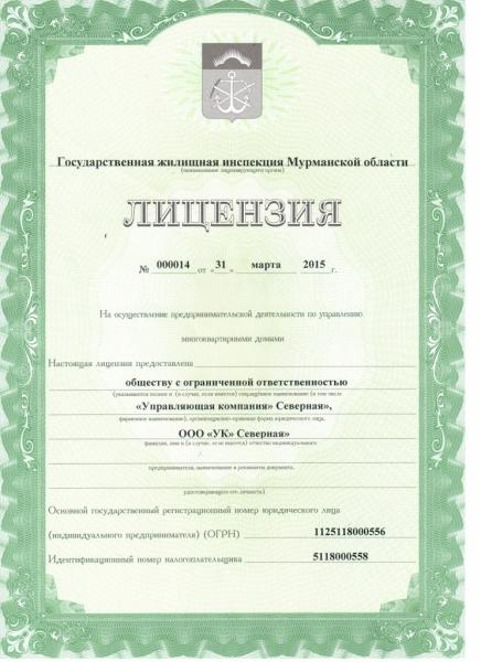 licenzija na upravlenie mnogokvartirnymi domami 47a241a