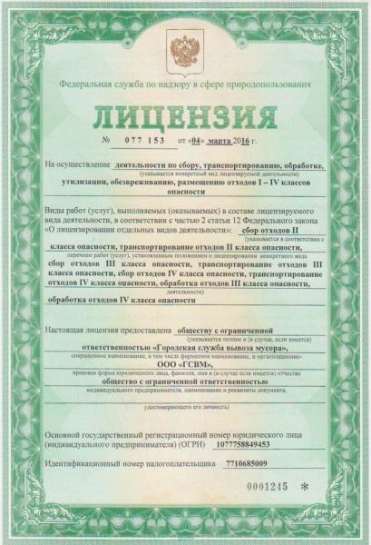 licenzija na vyvoz musora 58c8095