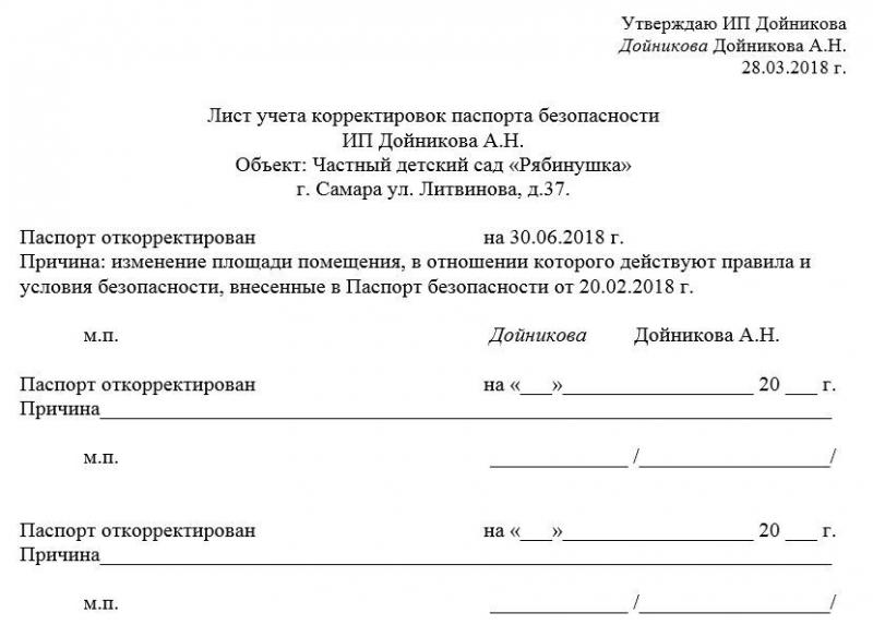 list ucheta korrektirovok pasporta bezopasnosti obrazec i blank 2018 goda 9b7c776
