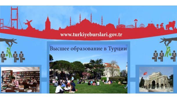 luchshie universitety turcii kak postupit v vuz i poluchit vysshee obrazovanie v etoj strane 48c9e53