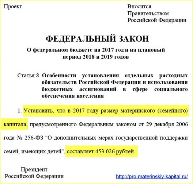 materinskij kapital v 2018 godu za 3 rebenka 15 mln rub vse o pensii 227b768