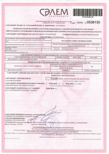 medicinskaja strahovka v kazahstan stoimost i osobennosti oformlenija 6f04114