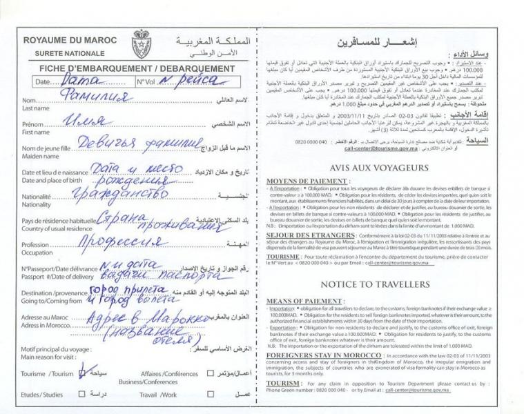 migracionnaja karta v marokko obrazec zapolnenija v 2018 godu 7e8f3bd