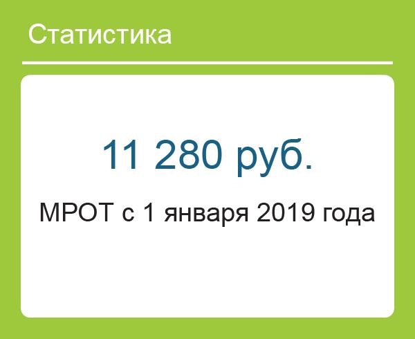 mrot v 2019 godu minimalnyj razmer oplaty truda v rf 517a4c7