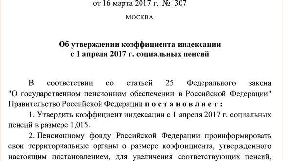 na skolko procentov povysjat pensiju s 1 aprelja 2017 goda poslednie novosti indeksacii socialnogo i strahovogo pensionnogo obespechenija nerabot 3629601