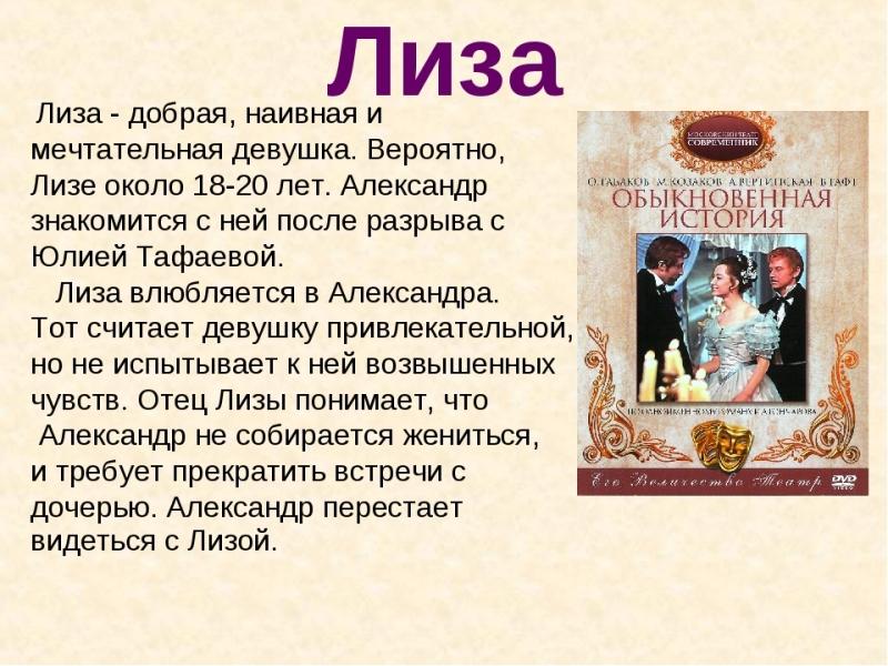 nadenka ljubeckaja v romane obyknovennaja istorija obraz harakteristika opisanie 5eda5e6