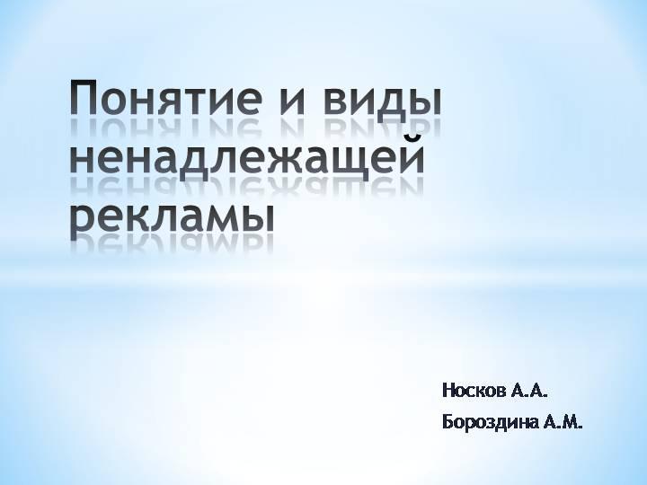 nenadlezhashhaja reklama ponjatie vidy otvetstvennost 81a9e02