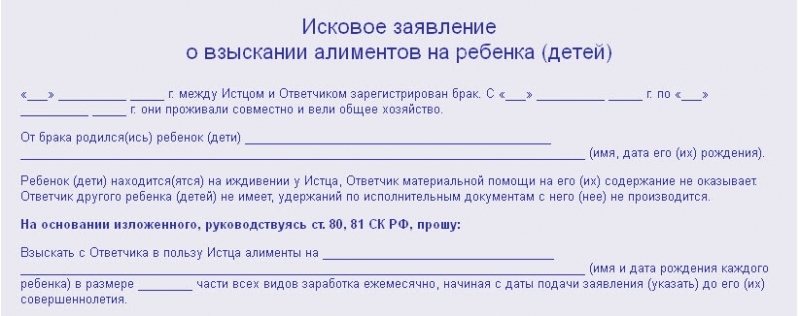 Необходимые документы для подачи на алиментов на ребенка
