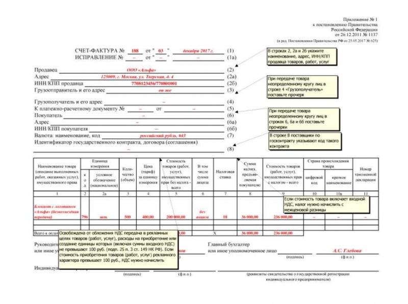 numeracija schetov faktur v 2018 godu 4a679e4