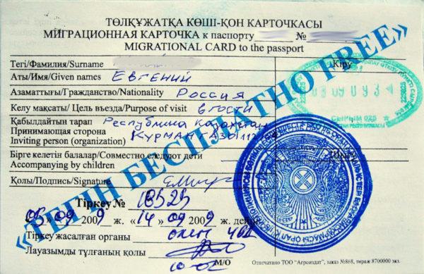nuzhna li viza i zagranpasport v kazahstan dlja rossijan pravila vezda v stranu 3d2d817