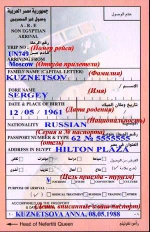 nuzhna li viza v sharm el shejh dlja ukraincev i rossijan v 2018 godu 3bedd63