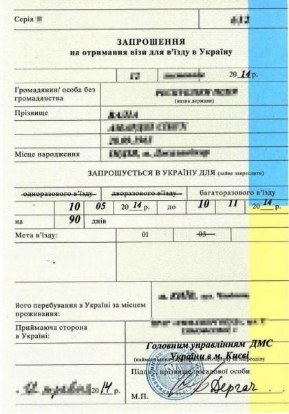 nuzhno li priglashenie dlja vezda v ukrainu dlja rossijan v 2018 godu kak ego sdelat i oformit 9b35f23