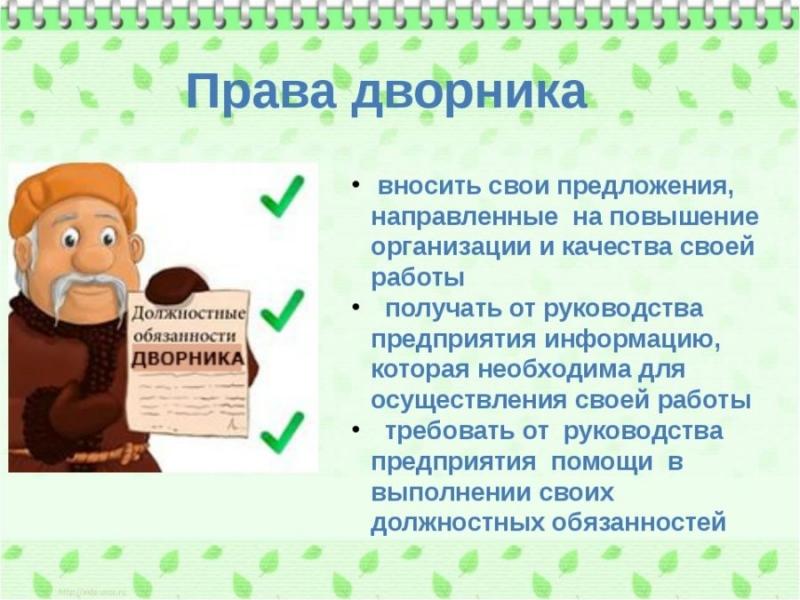 objazannosti dvornika po uborke pridomovoj territorii dolzhnostnaja instrukcija d9d4f30