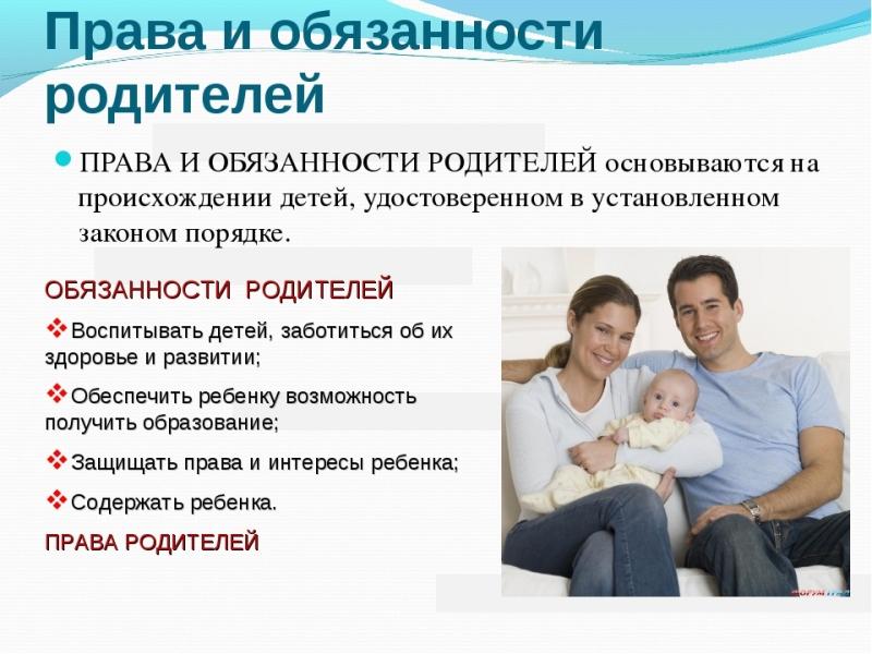 objazannosti roditelej pered detmi 95ad7d7