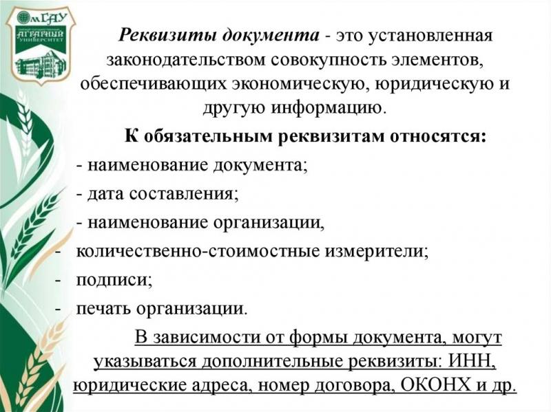 objazatelnye i dopolnitelnye rekvizity buhgalterskih dokumentov fc8825e