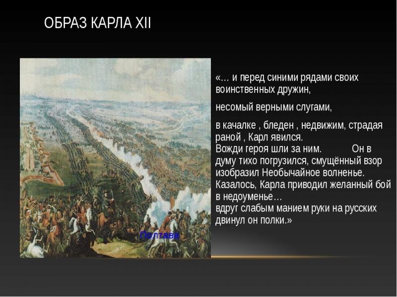 obraz i harakteristika karla xii v poeme poltava pushkina opisanie v citatah cf57157