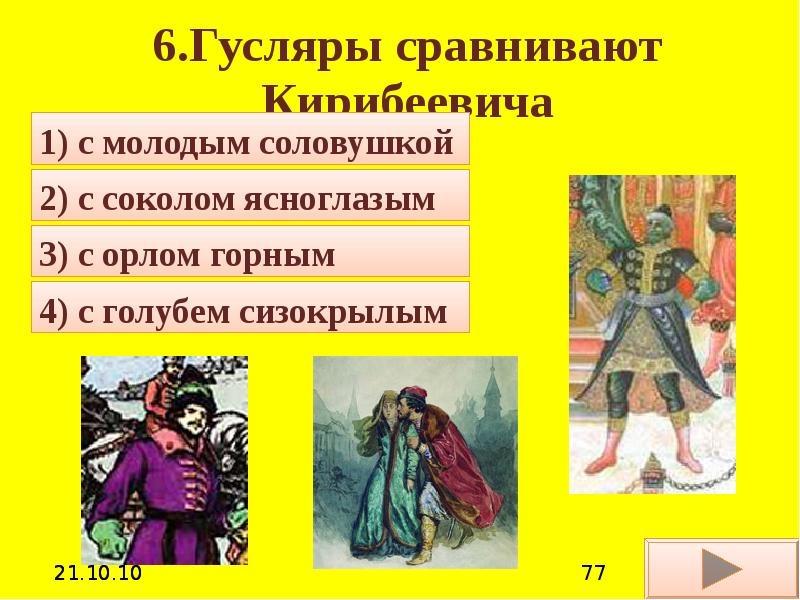 obraz i harakteristika kiribeevicha v poeme pesnja pro carja ivana vasilevicha lermontova opisanie v citatah 25bcba8