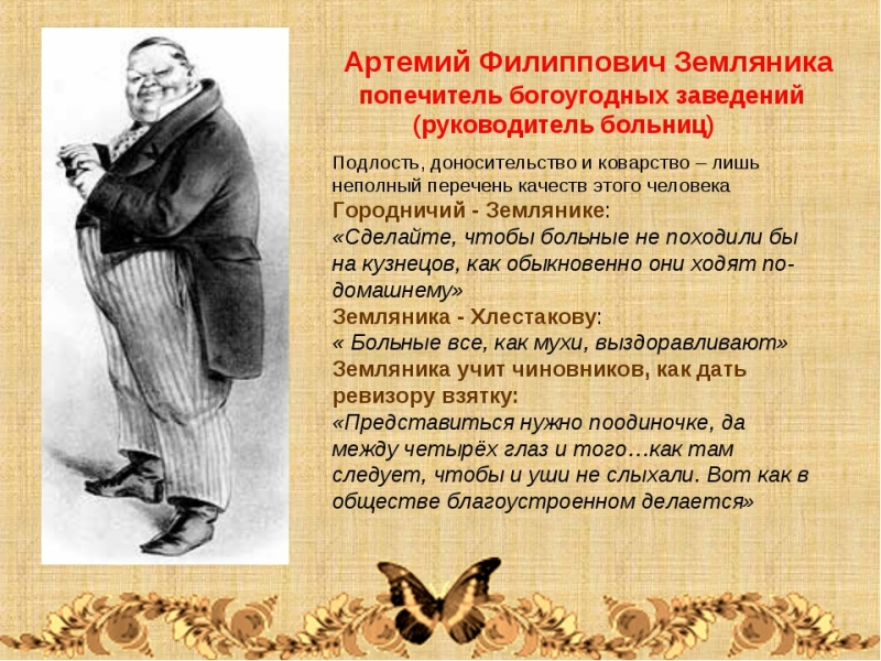 obraz i harakteristika zemljaniki v komedii revizor popechitel bogougodnyh zavedenij artemij filippovich eac174d