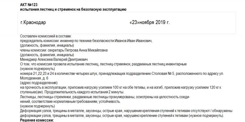 obrazec akta ispytanija lestnic i stremjanok blank 2018 70b36a3