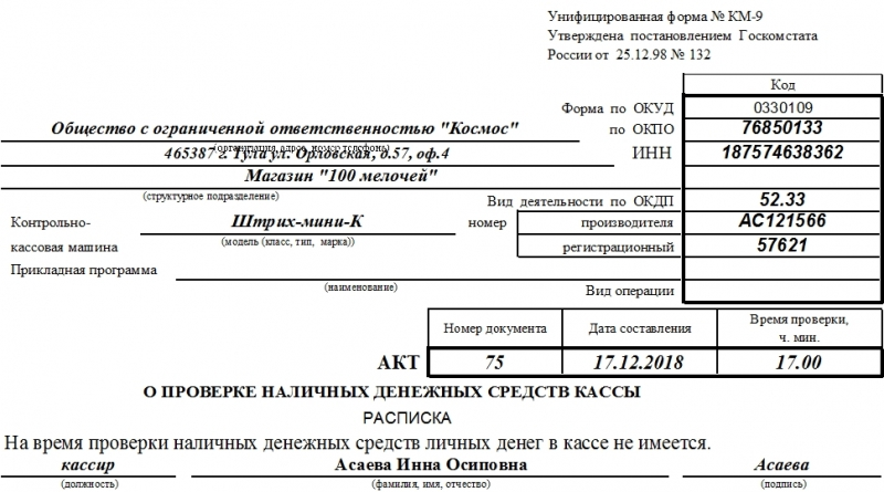 obrazec akta o proverke nalichnyh denezhnyh sredstv kassy 2018 goda 385cf0e