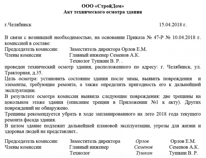 obrazec akta tehnicheskogo osmotra zdanij i sooruzhenij 2018 goda 2aec1b9