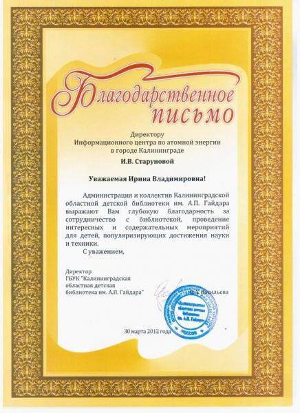 obrazec blagodarstvennogo pisma partneram za sotrudnichestvo a630b40