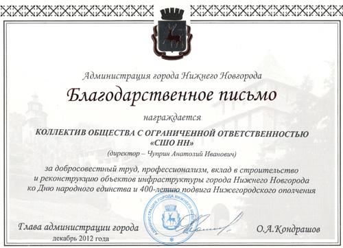 obrazec blagodarstvennogo pisma stroitelnoj organizacii 84de4a4