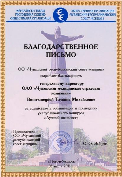obrazec blagodarstvennogo pisma za organizaciju meroprijatija 85a7276