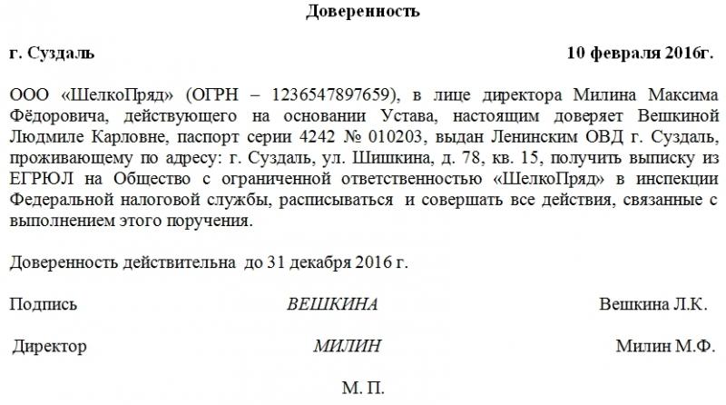 obrazec doverennosti na poluchenie dokumentov 9b705d9