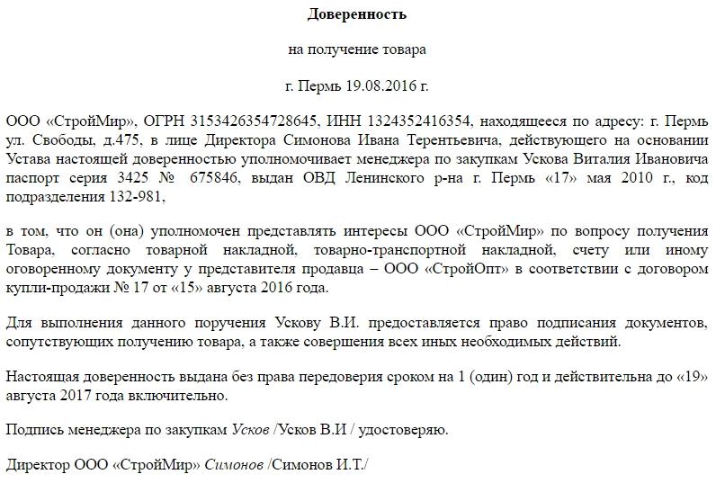 obrazec doverennosti na poluchenie dokumentov u notariusa 2018 g 7b1c142