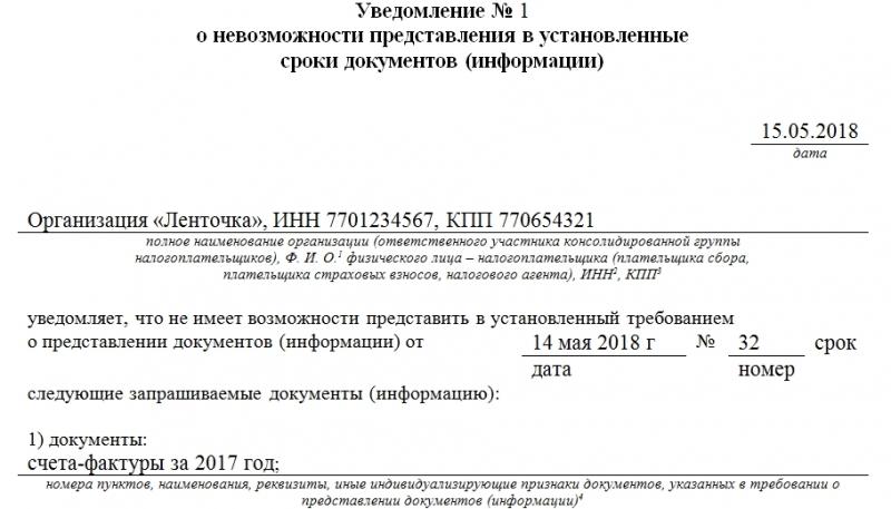obrazec pisma o prodlenii sroka predostavlenija dokumentov v nalogovuju 6f9f84c