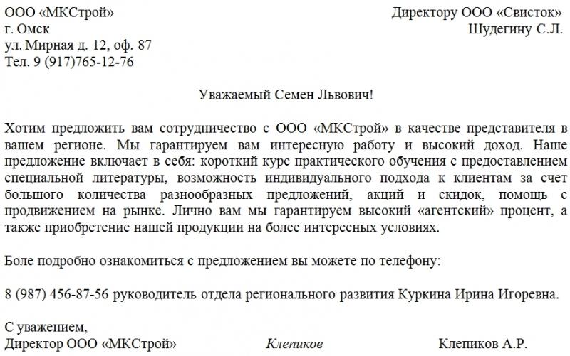 obrazec pisma o sotrudnichestve kak pravilno napisat pismo 346109a