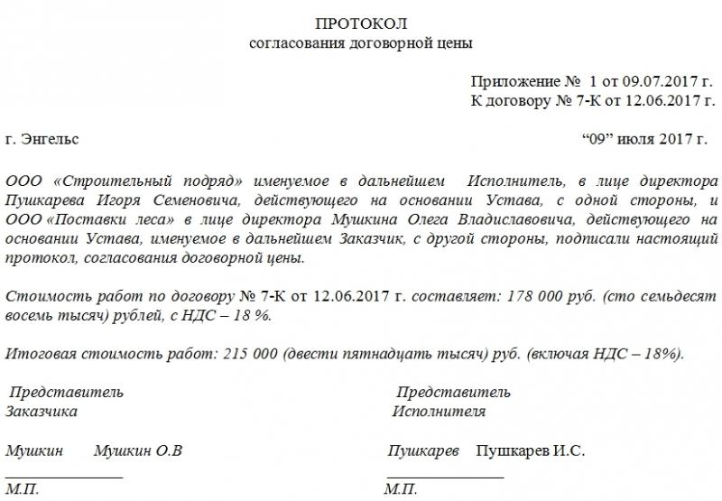 obrazec protokola soglasovanija dogovornoj ceny obrazec 2018 goda 0043e34