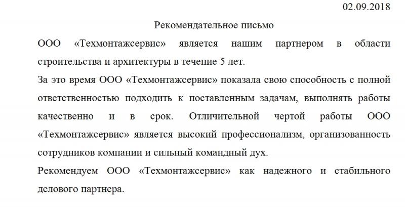 obrazec rekomendatelnogo pisma v bank ot kontragenta 2018 ae314fc