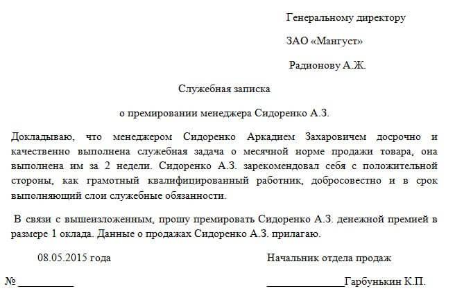 obrazec sluzhebnoj zapiski o premirovanii sotrudnikov 5b2c3e6