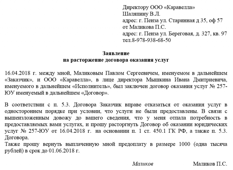 obrazec zajavlenija na rastorzhenie dogovora okazanija uslug 2018 g 8efa8eb