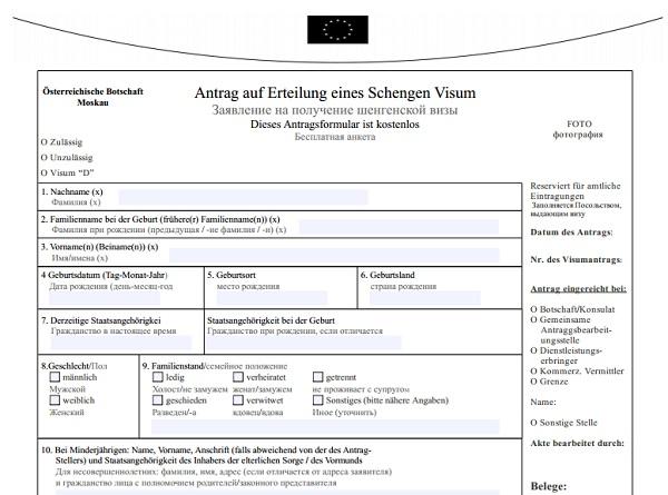 obrazec zapolnenija ankety dlja poluchenija shengenskoj vizy v avstriju a501299