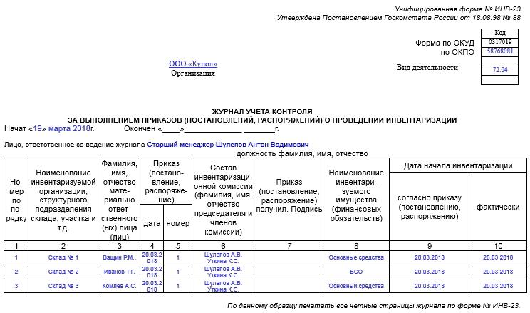 obrazec zapolnenija formy inv 23 zhurnala uchjota inventarizacii 05e1082