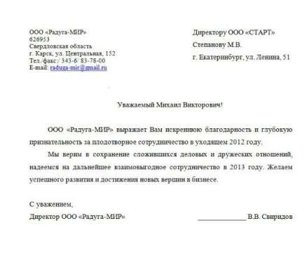 oficialnoe pismo obrazec napisanija 49120d9