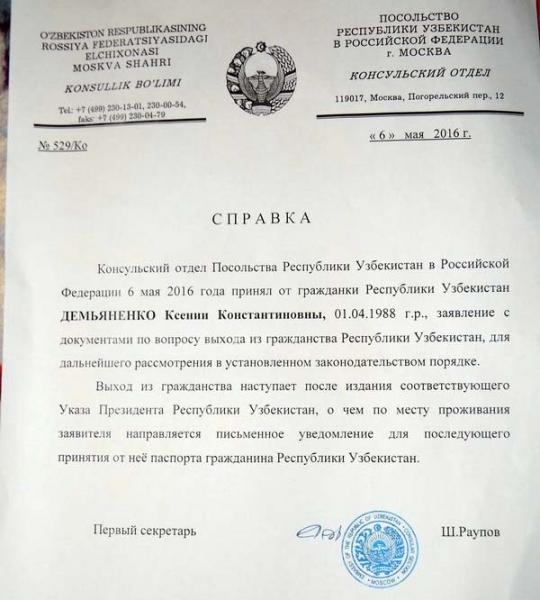 oficialnyj otkaz ot grazhdanstva uzbekistana v moskve obrazec zapolnenija dokumentov 2615be7