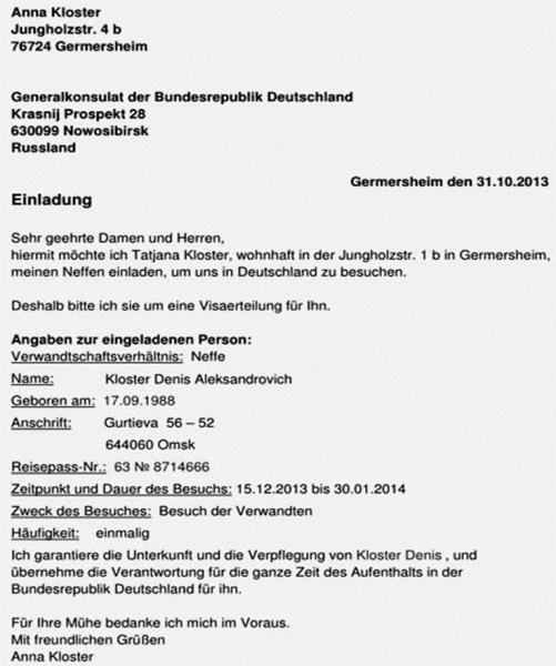 oformlenie priglashenija v germaniju obrazec napisanija ego v svobodnoj forme df626f0