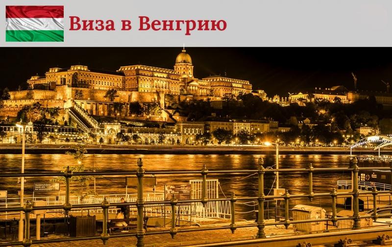 onlajn zapis v posolstvo i konsulstvo vengrii v moskve dlja poluchenija vizy 9f1169f