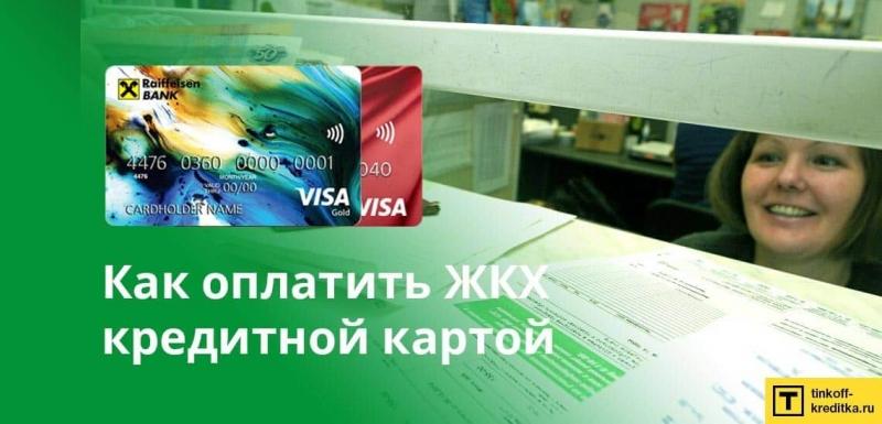 oplata zhkh kreditnoj kartoj 5906ea6