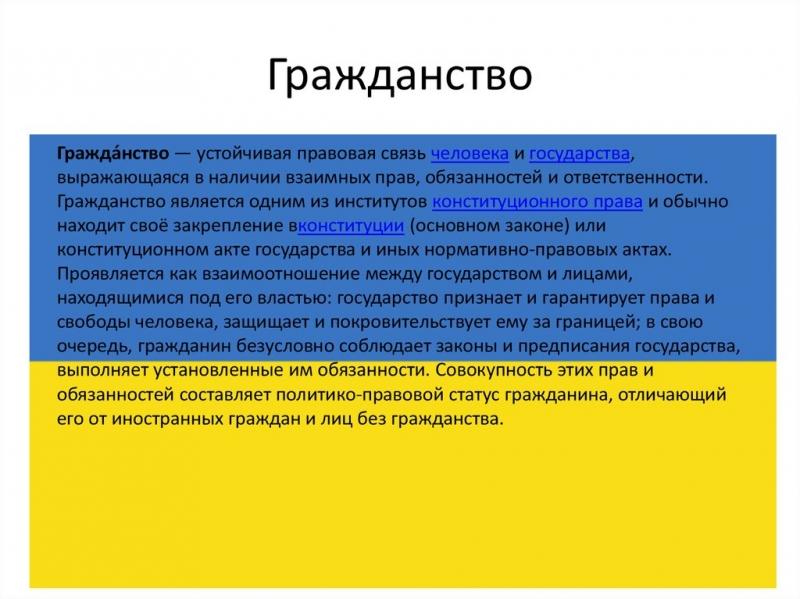 optacija filiacija i naturalizacija chto eto takoe i v chem raznica 9a3c3f5