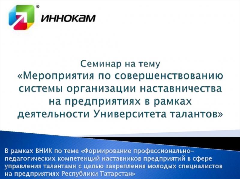 organizacija sistemy nastavnichestva na predprijatii ca2b243